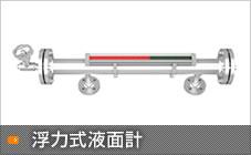 浮力式液面計